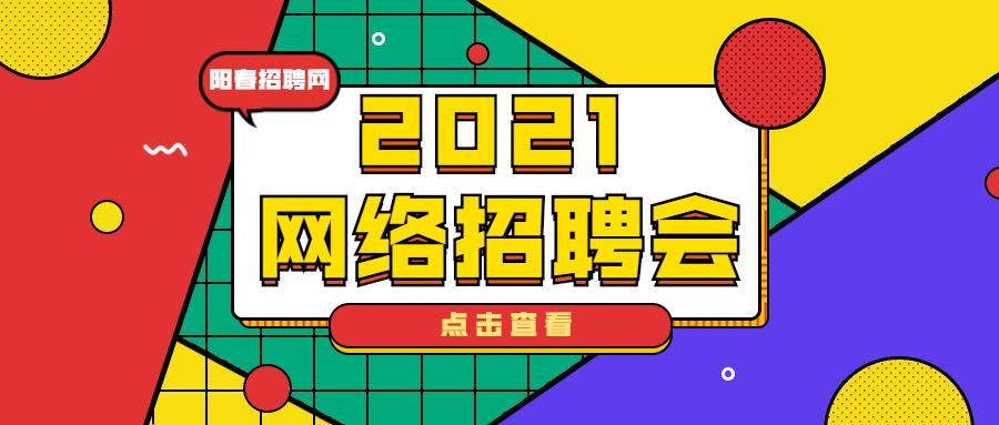 2021年阳春招聘网 网络春季招聘会