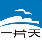 广东一片天医药集团有限公司