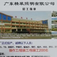 广东精装照明有限公司