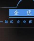 深圳企优云科技