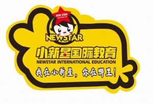 阳春市小新星教育培训中心